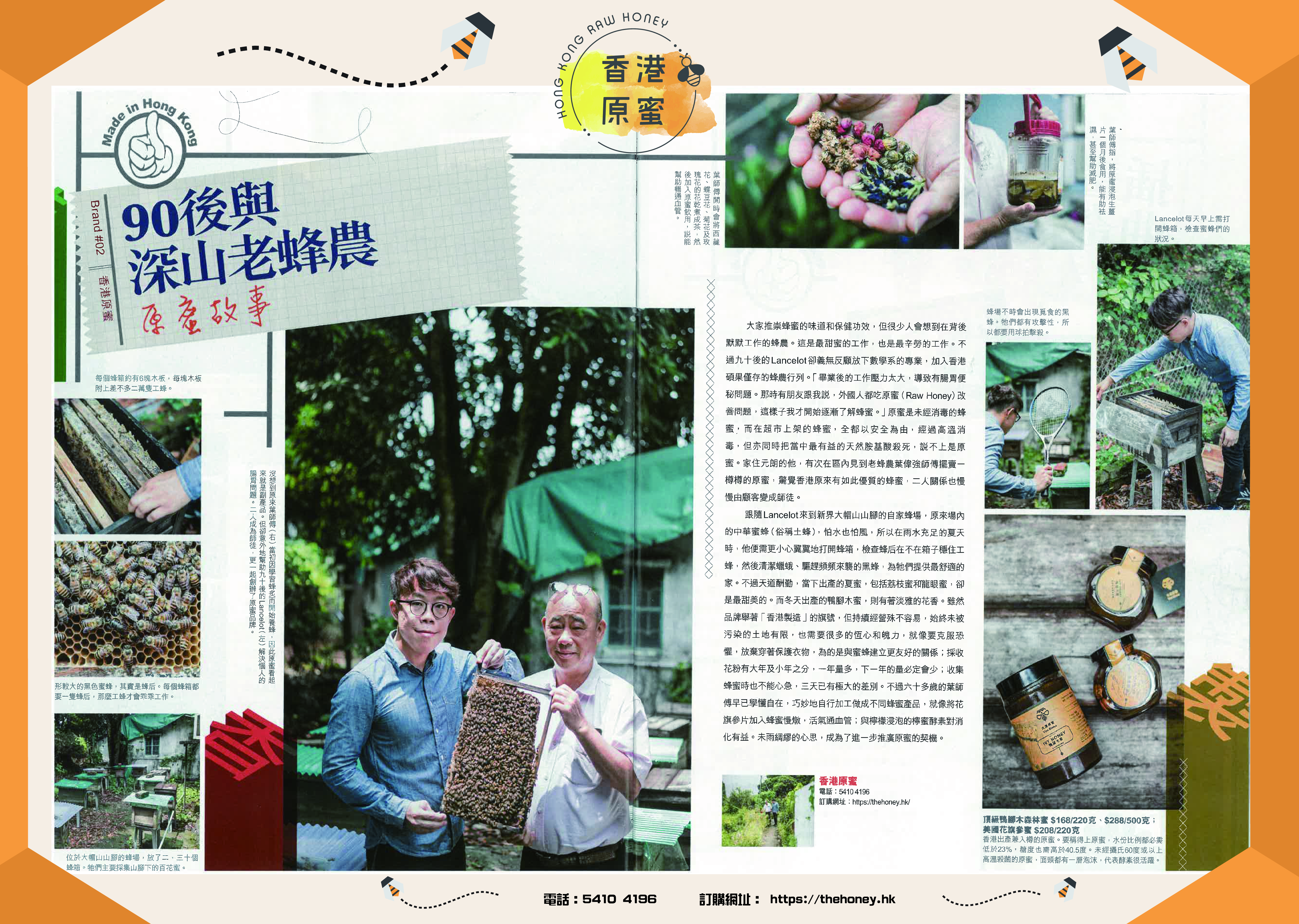 新假期香港原蜜